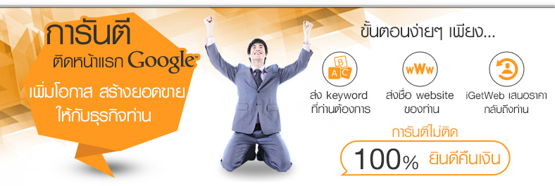 Promotion SEO