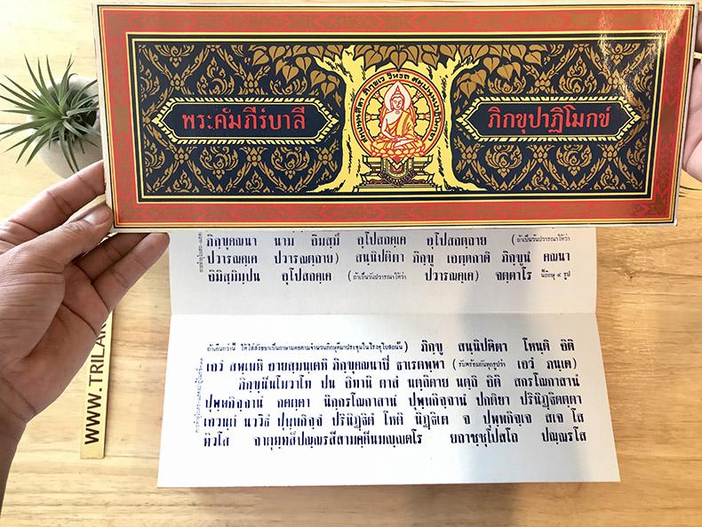 พระคัมภีร์ บาลีปาฏิโมกข์ ฉบับมาตรฐาน และ ชุดที่ใช้ถวายแด่พระภิกษุสงฆ์