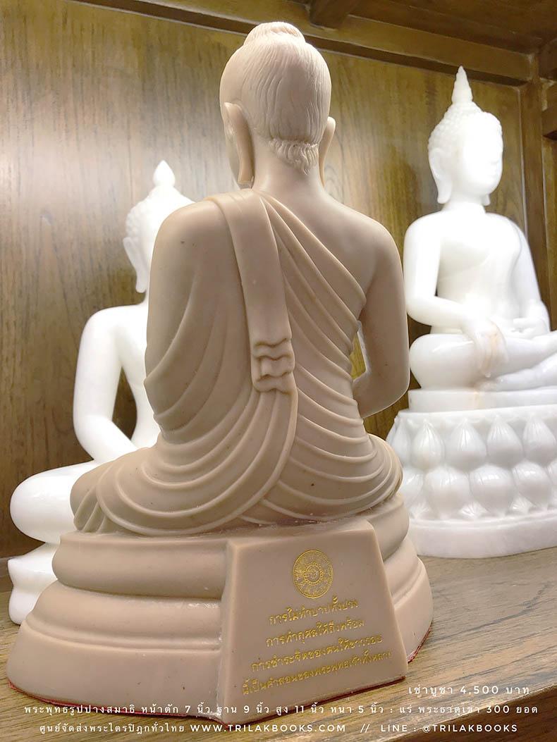 พระพุทธรูปปางสมาธิ จาก แร่หินพระธาตุเขาสามร้อยยอด