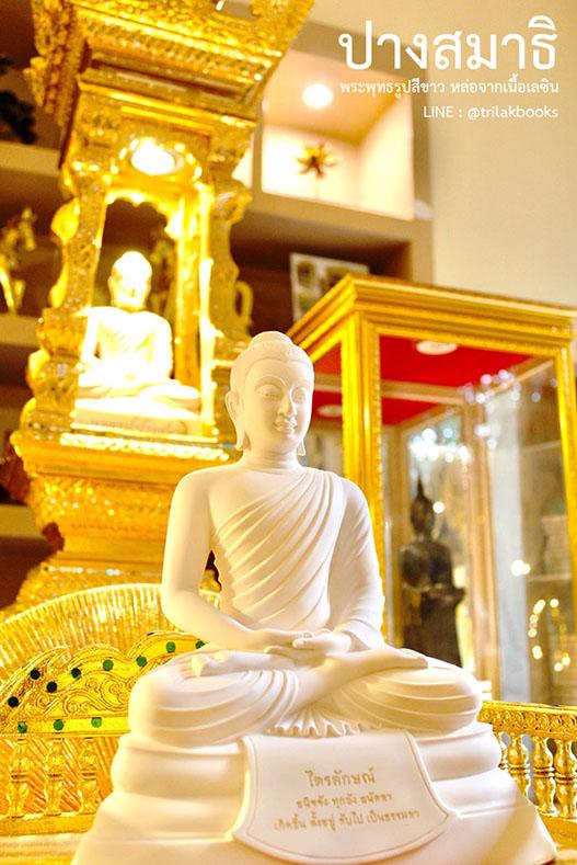 พระพุทธรูปสีขาว เป็นพระพุทธรูปปางสมาธิ หน้าตัก 7 นิ้ว
