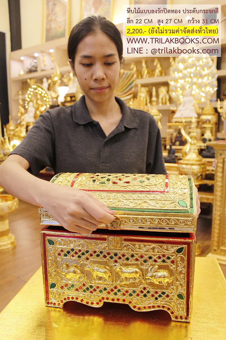หีบไม้แบบลงรักปิดทองสำหรับ ใส่สิ่งของ ในห้องพระ งานไม้เบญจพรรณ แบบลงรักปิดทอง พร้อมประดับกระจกสี