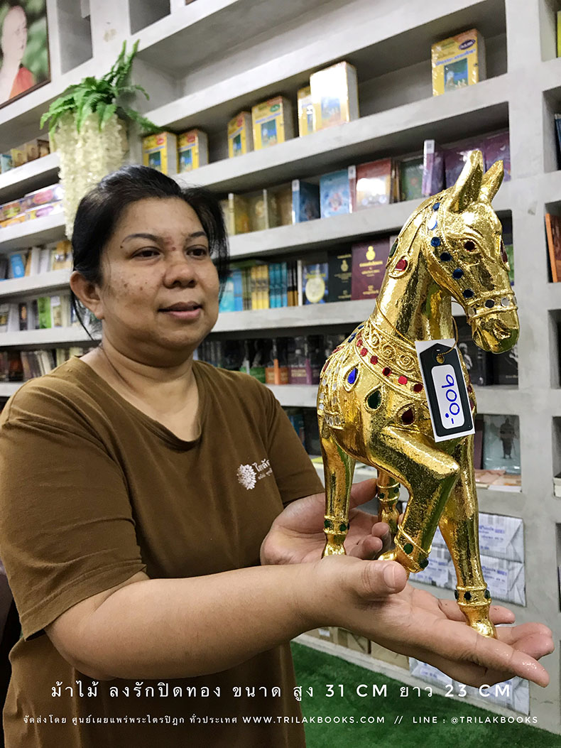 ม้าไม้ ลงรักปิดทอง ขนาด สูง 31 CM ยาว 23 CM