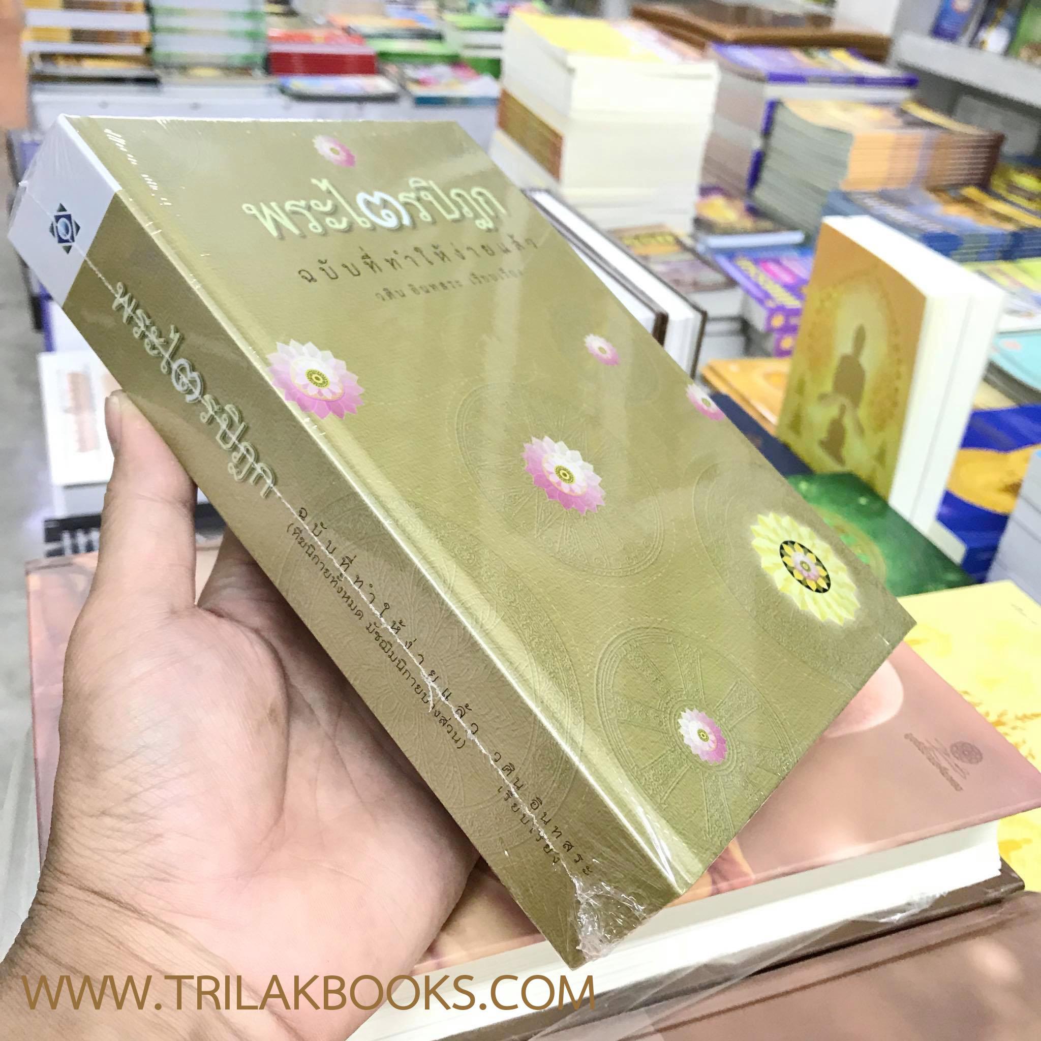 หนังสือพระไตรปิฎก ฉบับ ที่ทำให้ง่ายแล้ว