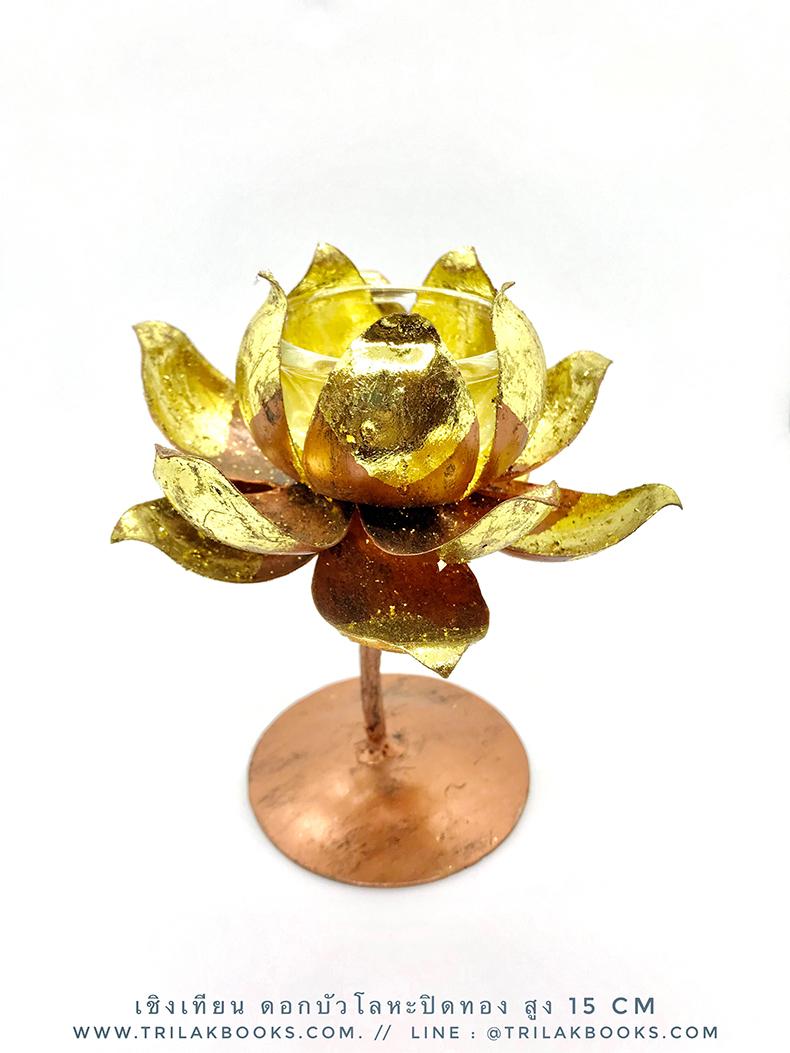 เชิงเทียน-ดอกบัวเหล็กปิดทอง-ราคา500บาท