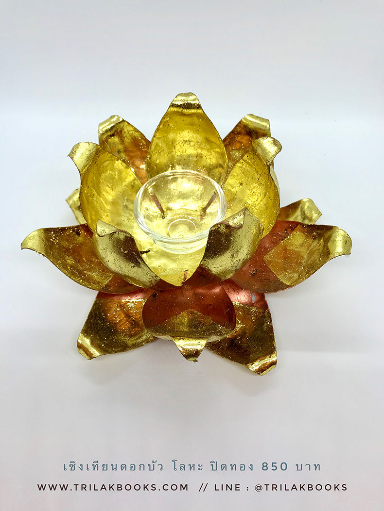 เชิงเทียน-ดอกบัวเหล็กปิดทองสำหรับแต่งห้องพระ-ราคา850บาท