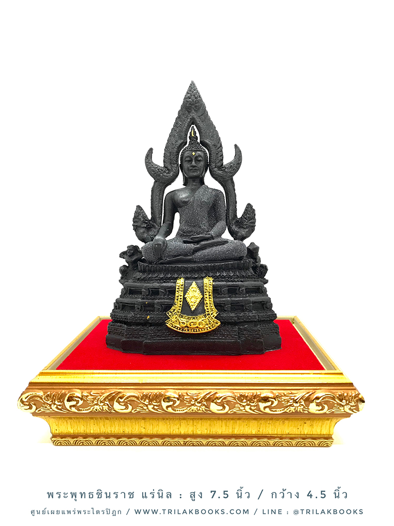 พระพุทธชินราช จากแร่นิล เช่าบูชา 2800 บาท