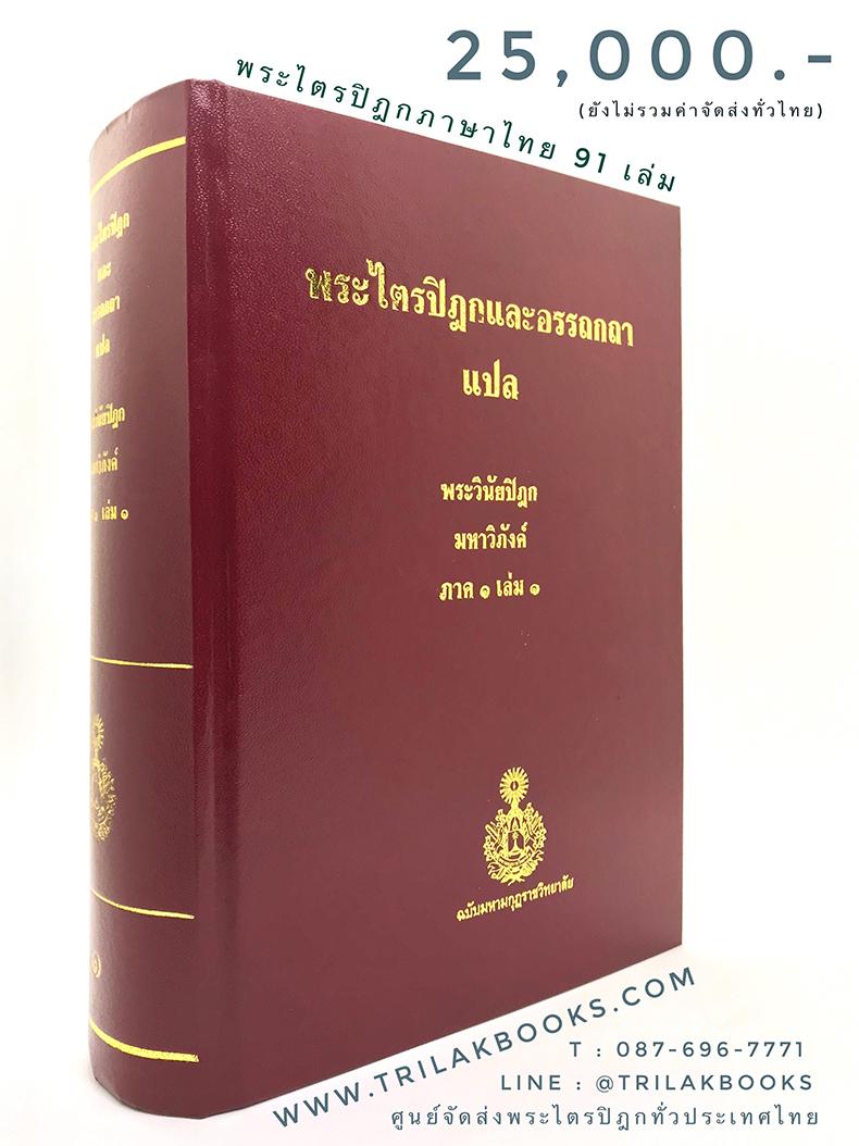 หนังสือพระไตรปิฎก ราคา 25000 บาท
