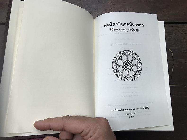 หนังสือพระไตรปิฎกฉบับสากล ราคา 480 บาท