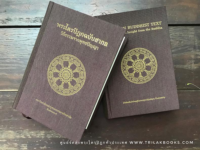 หนังสือพระไตรปิฎกฉบับสากล-และ-COMMON-BUDDHIST-TEXE