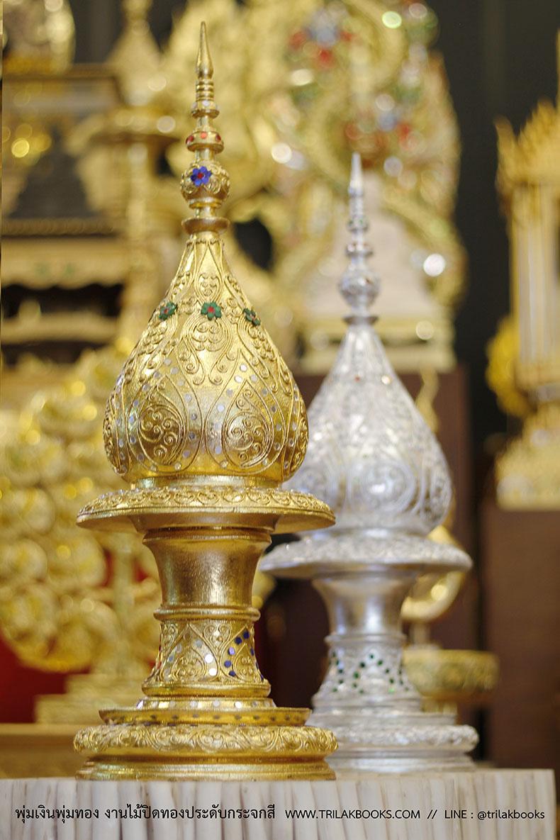 พุ่มเงิน-พุ่มทอง-สำหรับตกแต่งห้องพระและโต๊ะหมู่บูชาพระ
