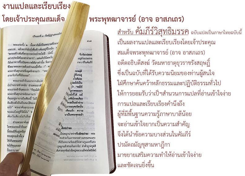 หนังสือคัมภีร์วิสุทธิมรรค