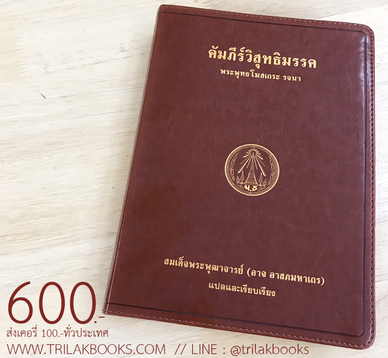 หนังสือ คัมภีร์วิสุทธิมรรค 600 บาท