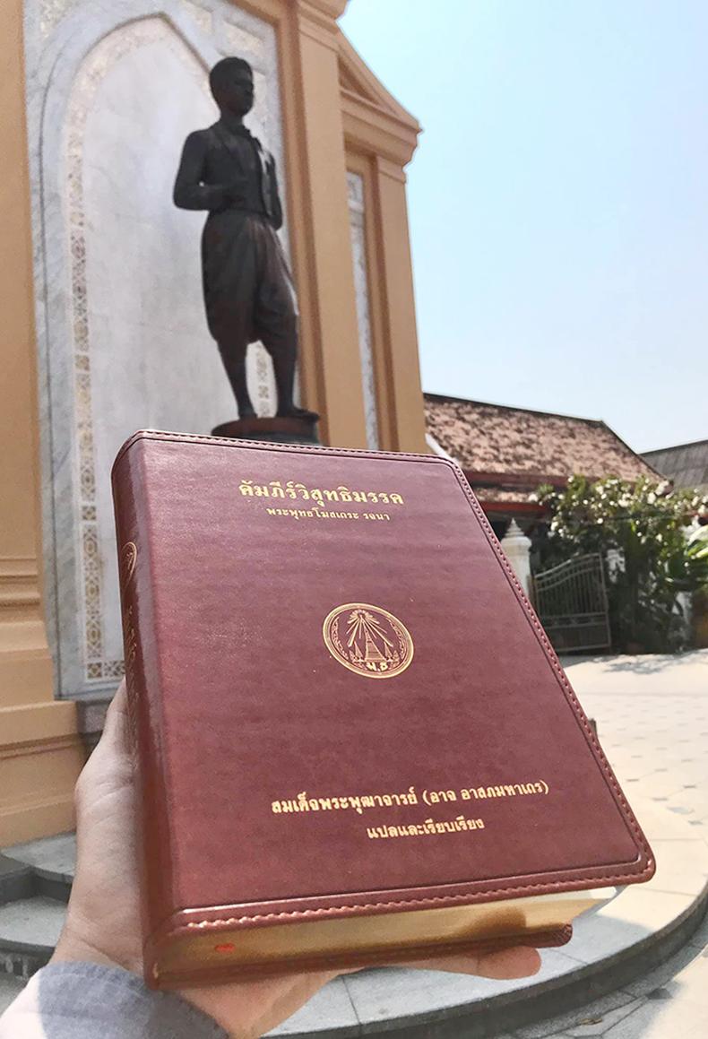 คัมภีร์วิสุทธิมรรค-ถ่ายที่วัดมหาธาตุ