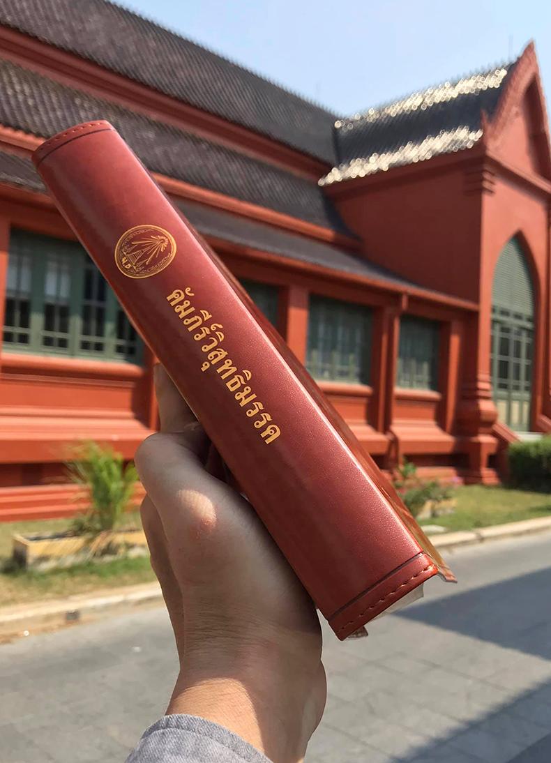 หนังสือคัมภีร์วิสุทธิมรรค ราคา เล่มละ 600 บาท