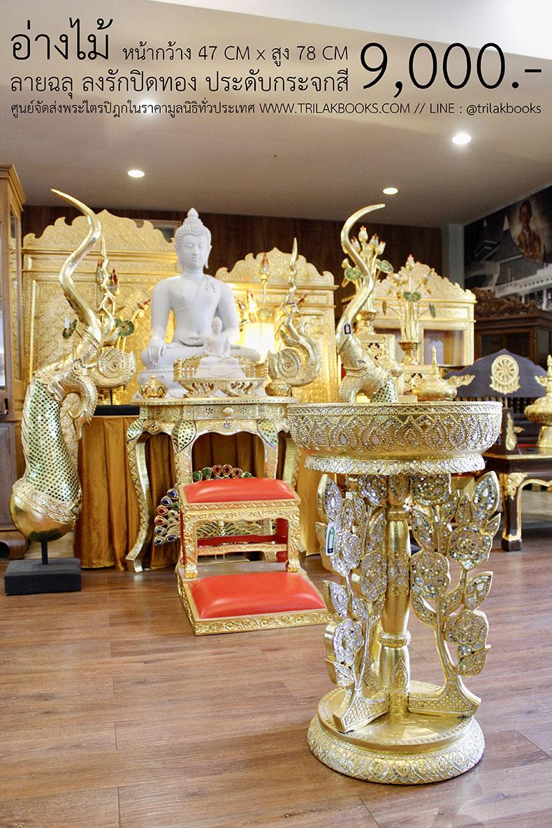 อ่างไม้ ขาฉลุลาย (งานไม้ลงรักปิดทอง-ประดับกระจกสี) ในห้องพระ - แบบลงรักปิดทอง + ประดับกระจกสี ขนาดสูง 78 CM ฐานไม้สีดำกว้างxยาว 47 CM. ราคา 9,000 บาท