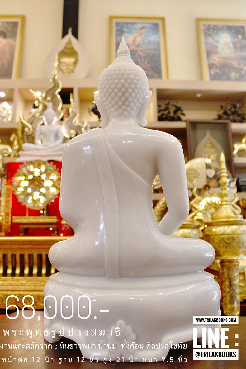 พระพุทธรูปปางสมาธิ แกะสลัก สีขาว งานแกะสลักจาก ; หินขาวพม่า น้ำนม  ทั้งก้อน ศิลปะสุโขทัย หน้าตัก 12 นิ้ว ฐาน 12 นิ้ว สูง 21 นิ้ว หนา 7.5 นิ้ว  ราคา 68,000 บาท