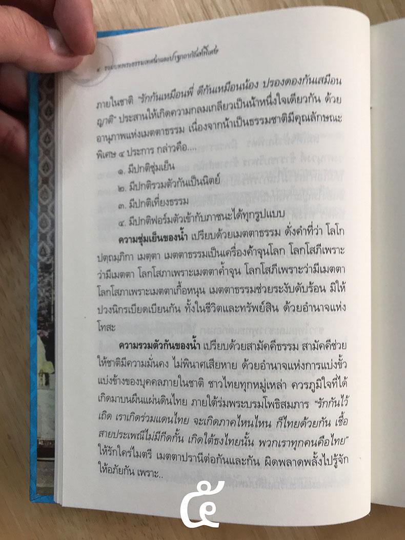 หนังสือ รวมบทพระธรรมเทศนา