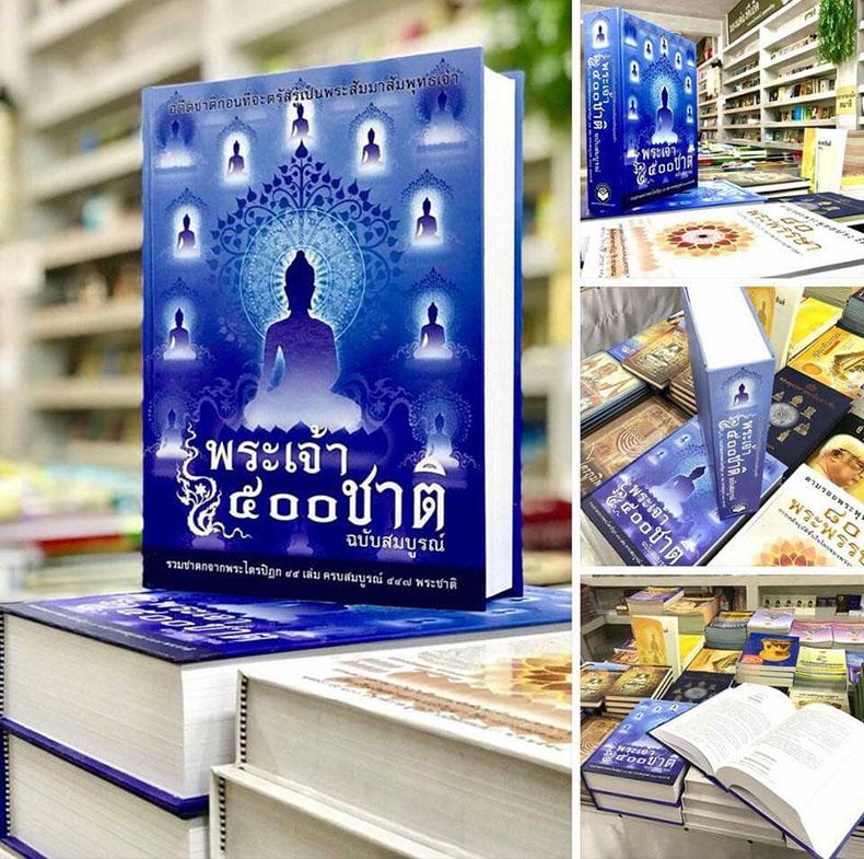 หนังสือพระเจ้า 500 ชาติ