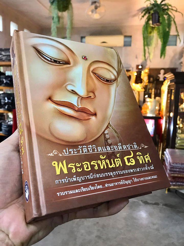 หนังสือพระอรหันต์ 8 ทิศ