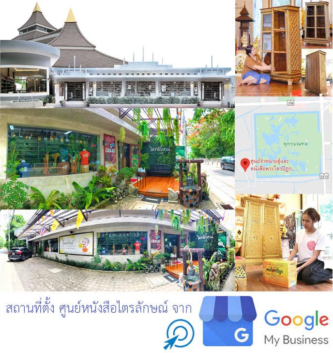 สถานที่ตั้ง ศูนย์หนังสือไตรลักษณ์ จาก Google Business