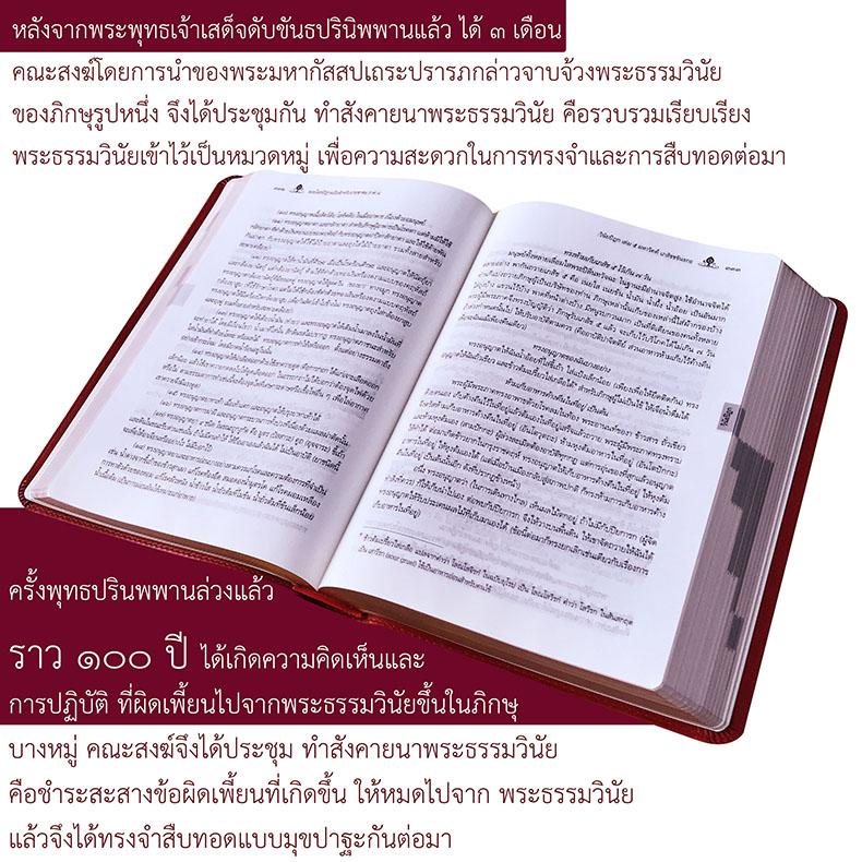 หนังสือพระไตรปิฎก ฉบับสำหรับประชาชน 500 บาท