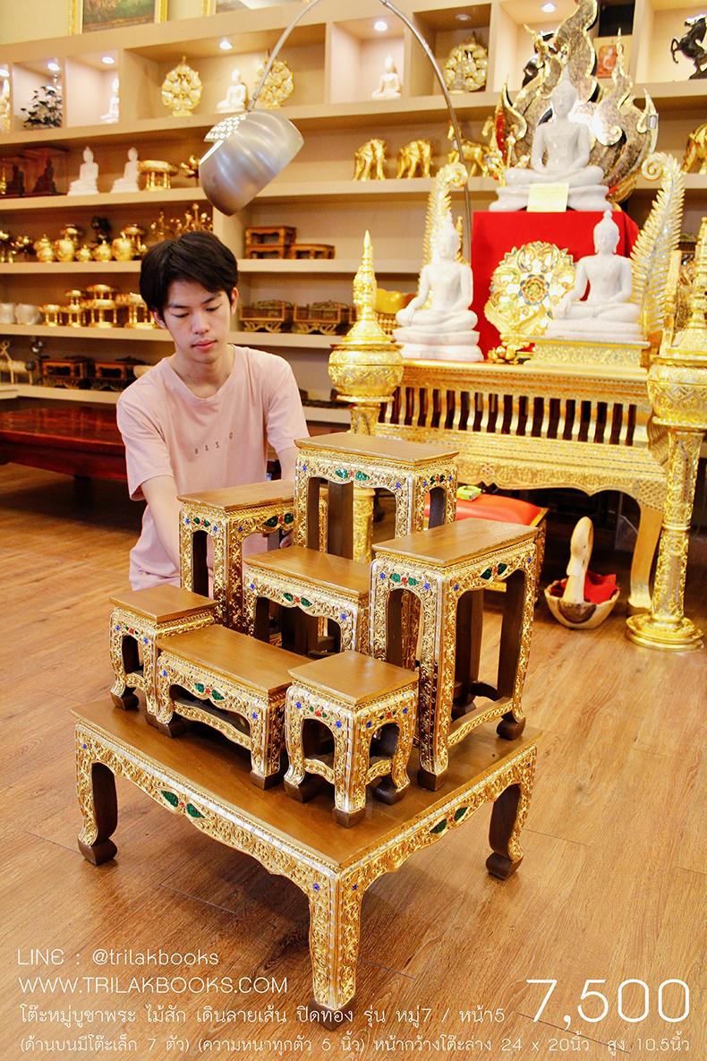 โต๊ะหมู่บูชา พระ แบบปิดทองเดินลายเส้น ไม้สักทั้งหลัง รุ่น หมู่7 หน้า5 คือ โต๊ะเล็กด้านบน มี7ตัว x หน้ากว้างของโต๊ะหมู่ หนา 5 นิ้ว ทุกตัว โต๊ะด้านล่าง หน้ากว้าง 24 นิ้ว X 20 นิ้ว