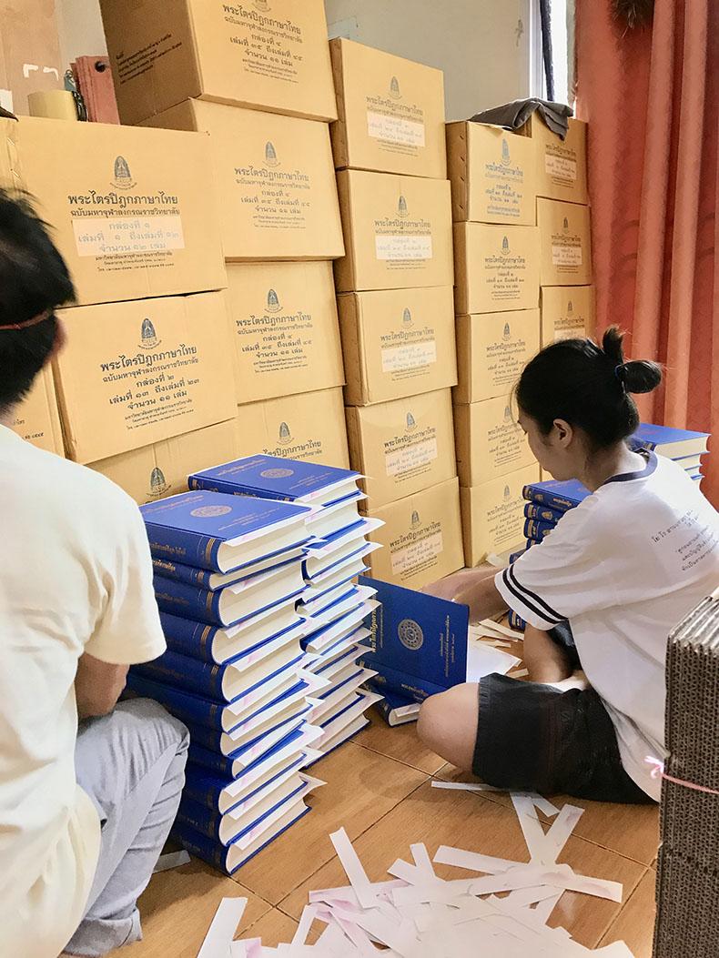 ปัจจุบัน พระไตรปิฎกภาษาไทย 45 เล่มของมหาจุฬาฯ จัดทำปกสีฟ้า