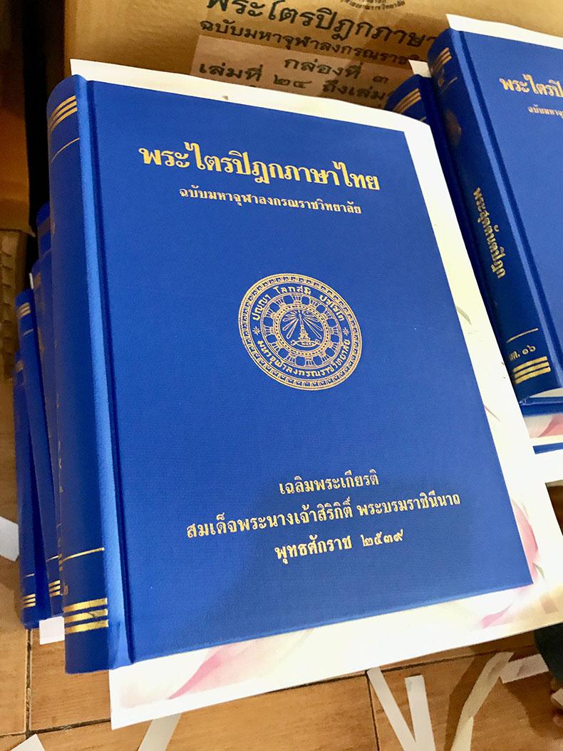 หนังสือพระไตรปิฎกภาษาไทย ฉบับ มหาจุฬาลงกรณราชวิทยาลัย