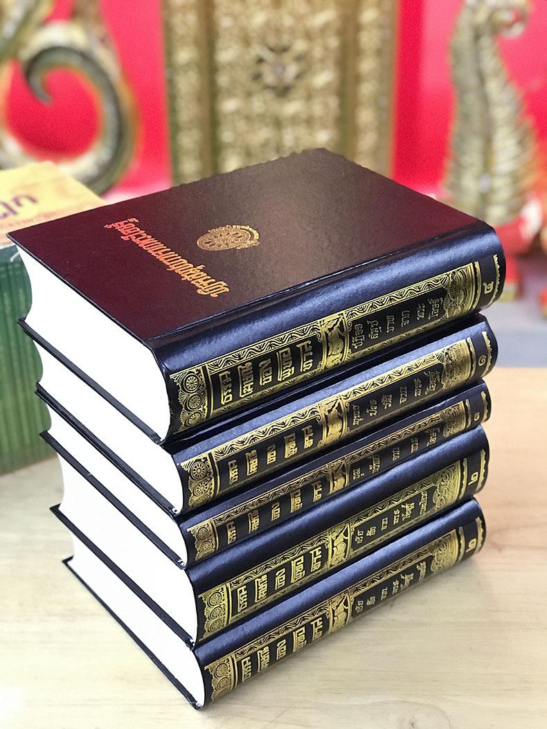 ชุดหนังสือถวายพระภิกษุสงฆ์ 6210 บาท