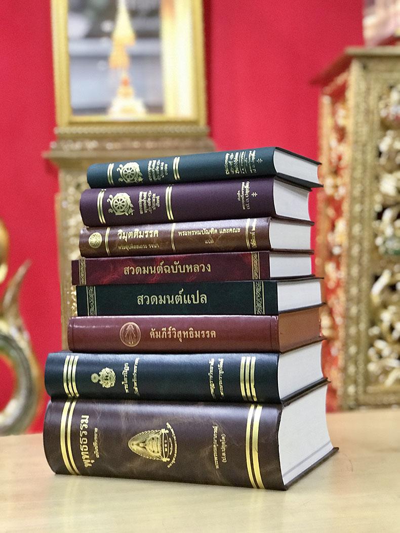 หนังสือถวยพระสงฆ์ 3610 บาท