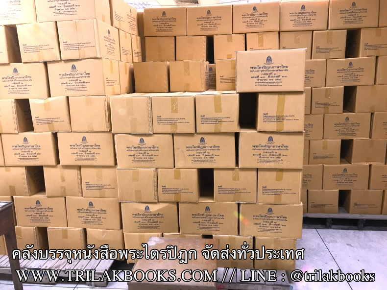 คลังบรรจุหนังสือพระไตรปิฎก ภาษาไทย ที่จัดส่ง โดย ศูนย์หนังสือไตรลักษณ์