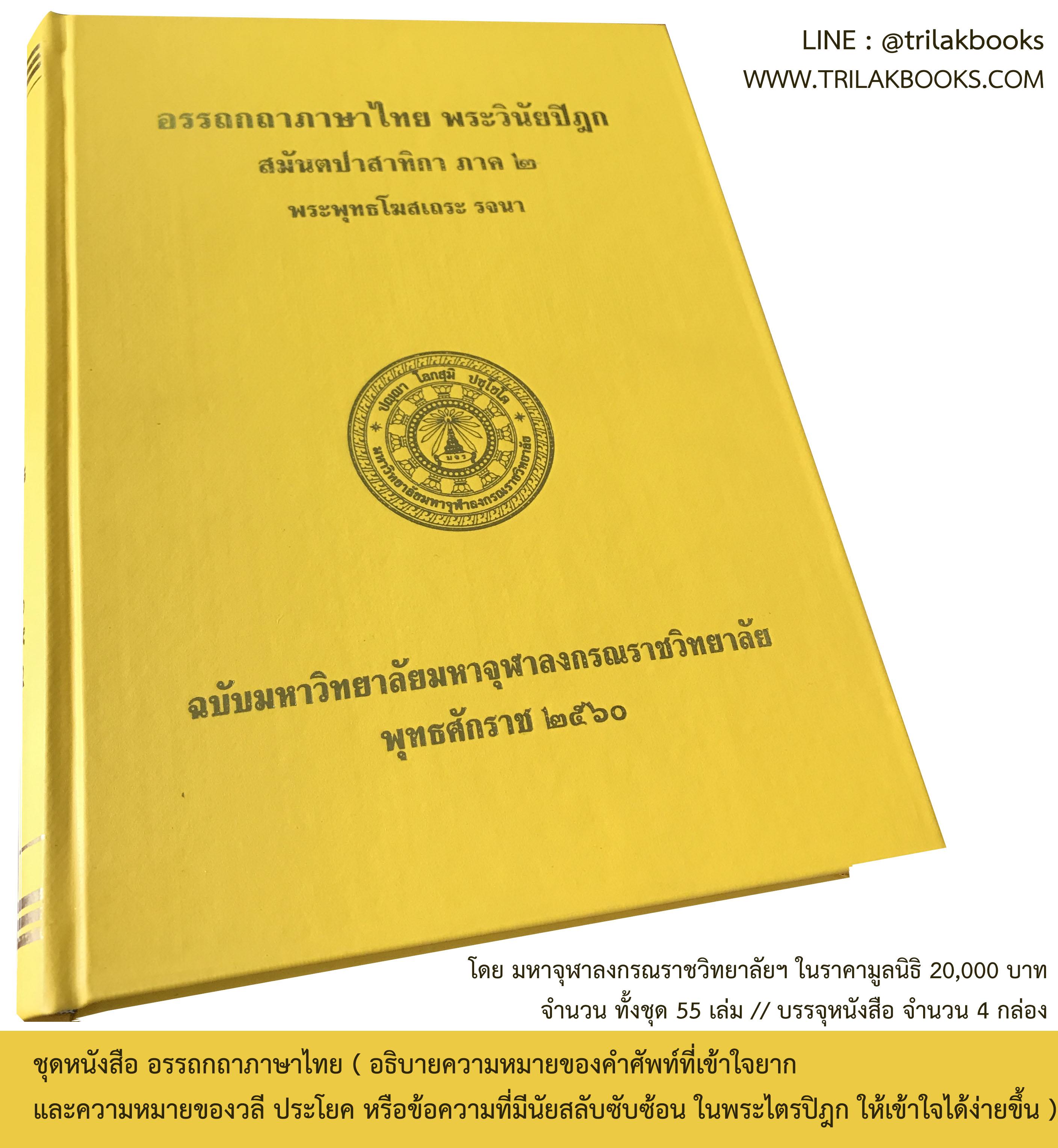 หนังสืออรรถกถาแปลไทย จากหนังสือพระไตรปิฎกภาษาไทย
