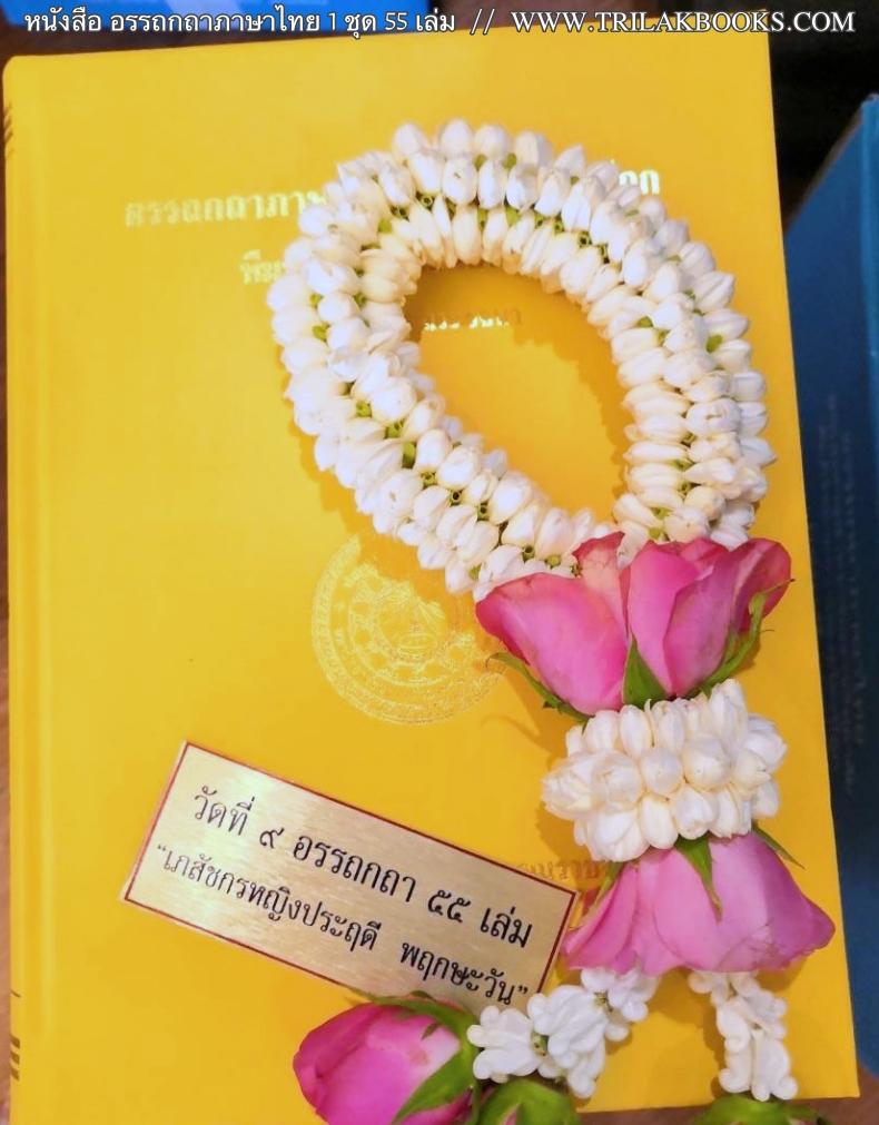 หนังสืออรรถกถาภาษาไทย 1 ชุด มีจำนวนทั้งหมด 55 เล่ม