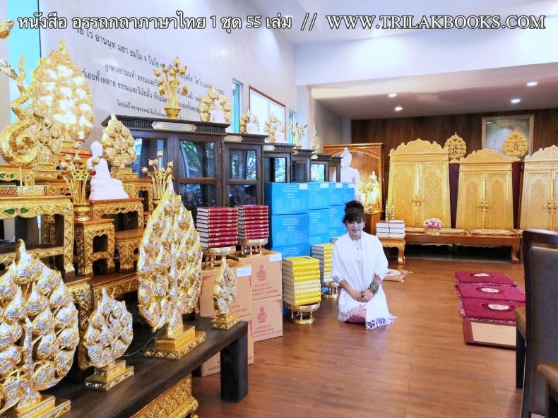 ภาพบรรยากาศ งานถวายหนังสืออรรถกถาภาษาไทย