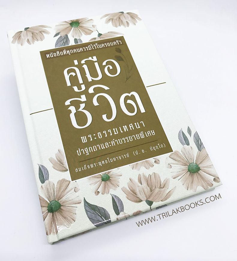 หนังสือคู่มือชีวิต ท่าน ป.อ.ปยุตฺโต