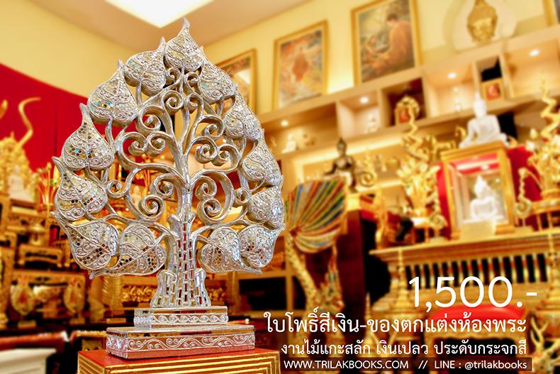 สินค้า แต่งห้องพระ  และโต๊ะหมู่บูชา ด้วยใบโพธิ์ไม้ ราคา 1500 บาท