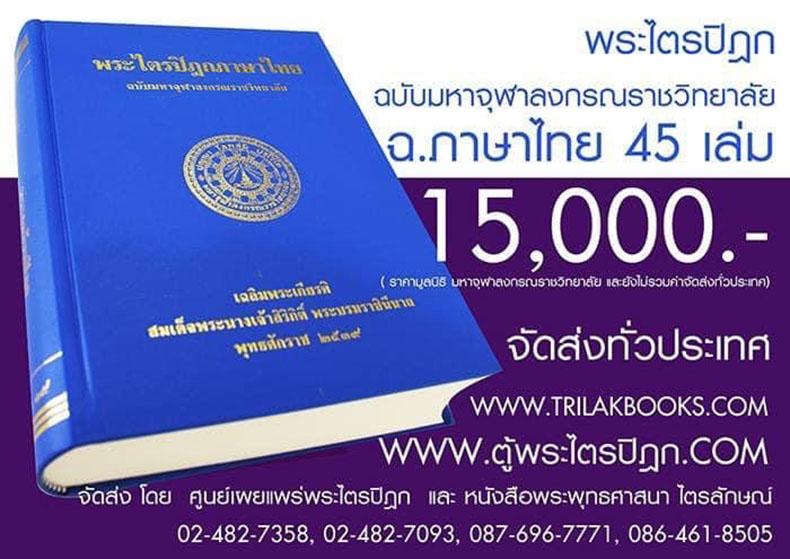 หนังสือพระไตรปิฎกภาษาไทย 45 เล่ม ราคา 15000 บาท