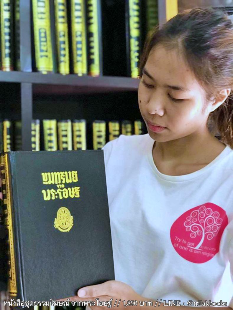 ชุดหนังสือชุด ธรรมโฆษณ์จากพระโอษฐ์ ราคา 1850 บาท
