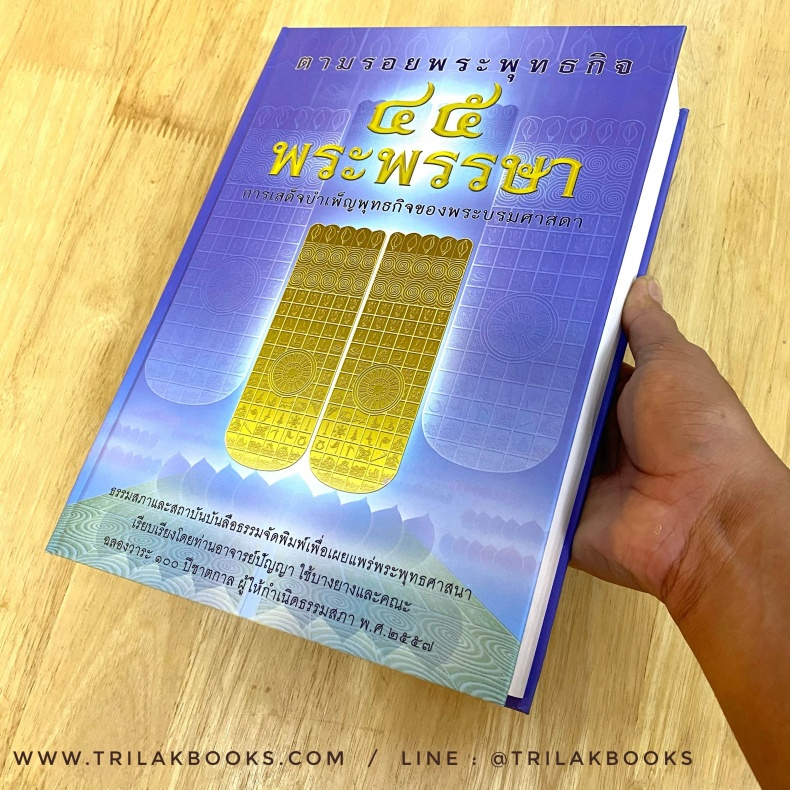 หนังสือตามรอยพระพุทธกิจ 45 พระพรรษา