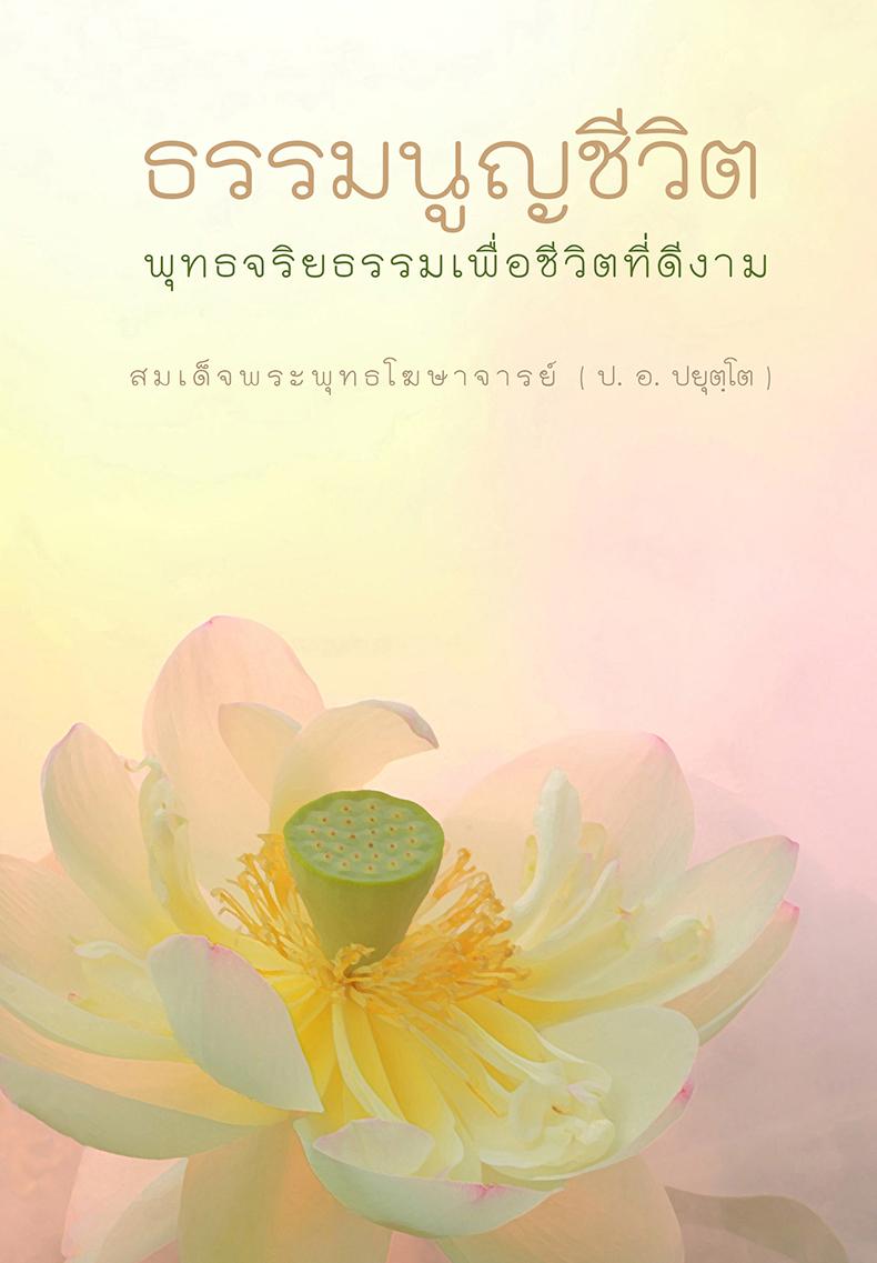 หนังสือธรรมะเรื่องธรรมนูญชีวิตพุทธจริยธรรมเพื่อชีวิตที่ดีงามราคาเล่มละ50บาท