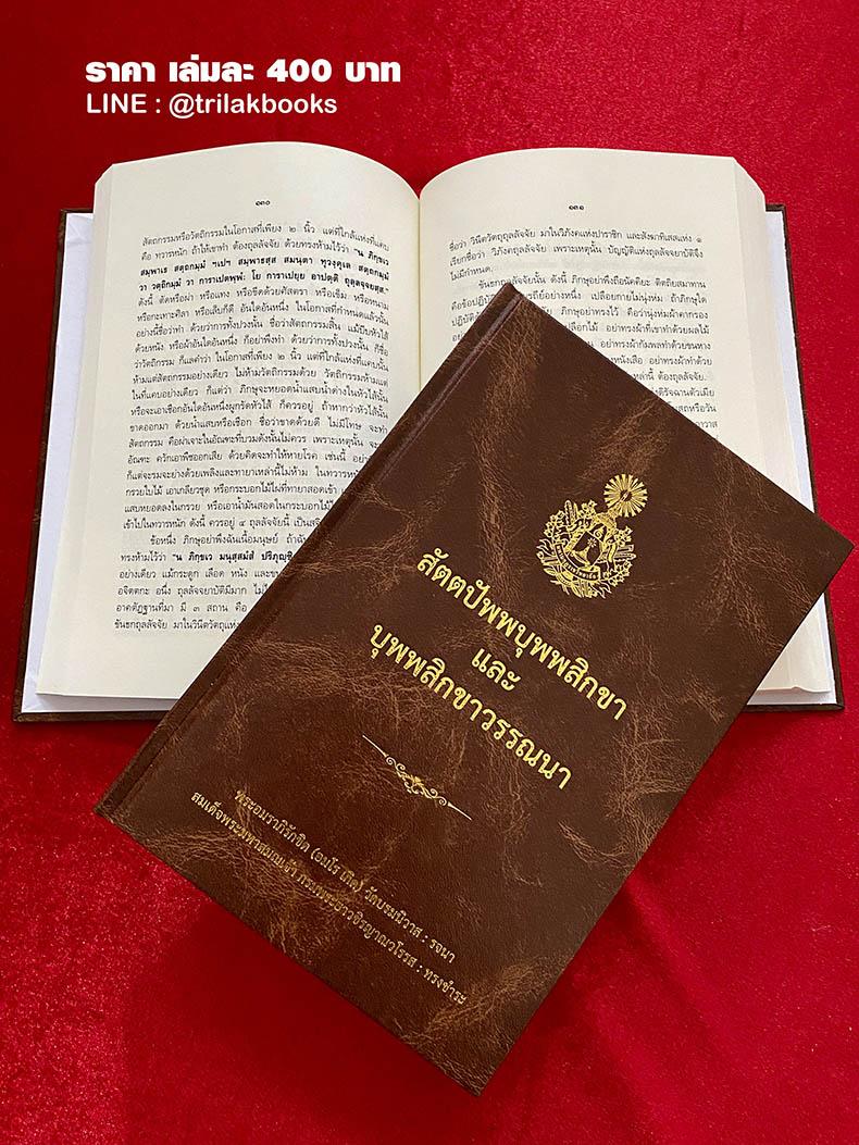 หนังสือ สัตตปัพพบุพพสิกขา และ บุพพสิกขาวรรณา ราคา 400 บาท