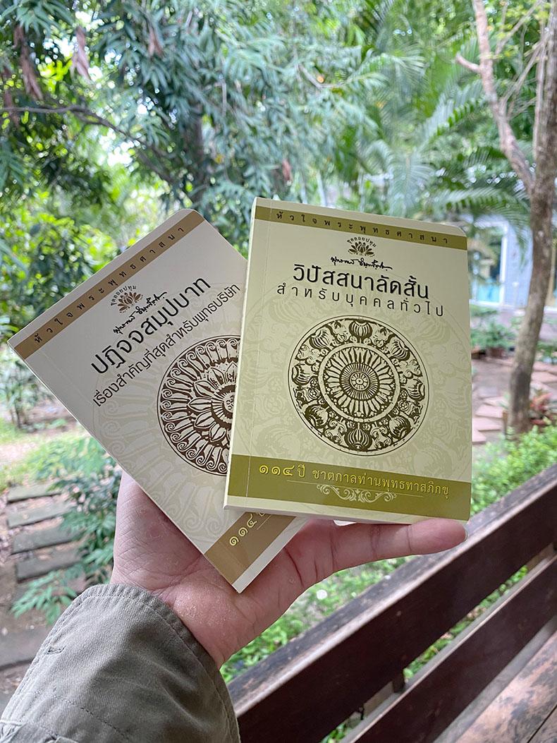 รวมเล่ม หนังสือหลวงพ่อพุทธทาส วิปัสสนา-ปฏิจสมุปบาท