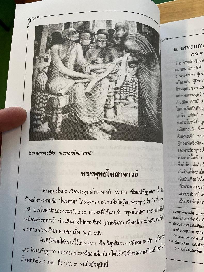 ธรรมบท แปลโดยพยัญชนะ ภาค 1-8