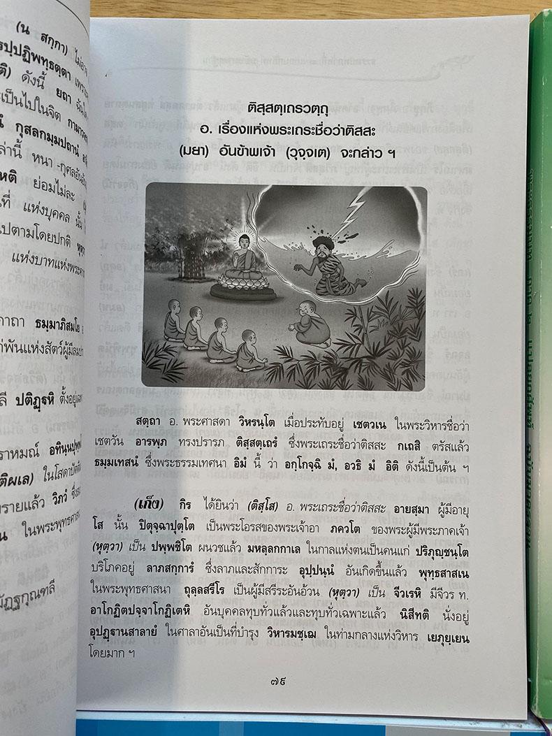 พระธรรมบท แปลยกศัพท์  ภาค 1 -4 ครบชุด จำนวน 4 เล่ม