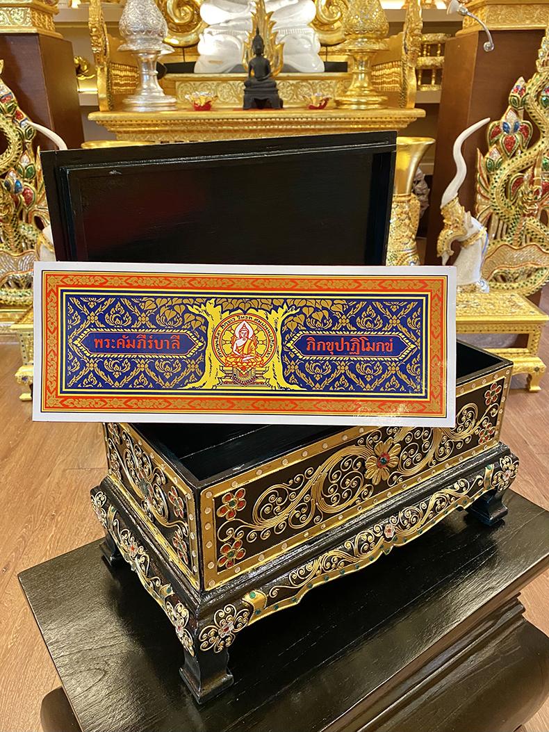 ชุด คัมภีร์บาลีปาฏิโมกข์ ฉบับสมบูรณ์ พร้อมหีบบรรจุ พระคัมภีร์ปาฏิโมกข์  สีดำ ลวดลายทอง บุกำมะหยี่ แดงทั้งชุด 4000 บาท